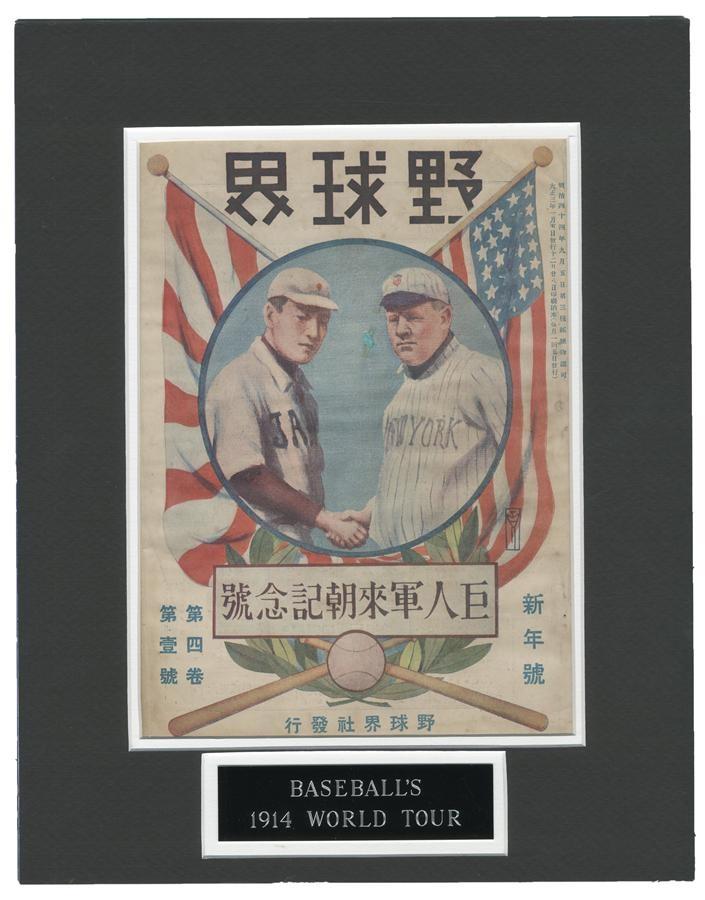 Baseball Memorabilia - Winter 2015 Catalog Auction